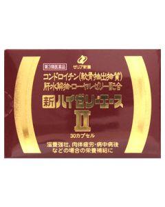 【第3類医薬品】ゼリア新薬 新ハイゼリーエース2 II (30カプセル) 滋養強壮保健剤 【送料無料】