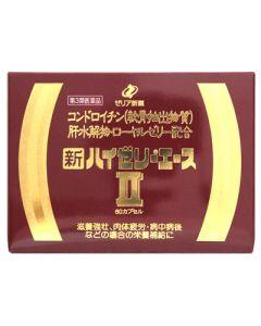 【第3類医薬品】ゼリア新薬 新ハイゼリーエース2 II (60カプセル) 滋養強壮保健剤 【送料無料】