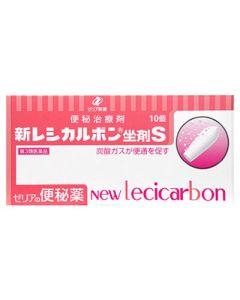 【第3類医薬品】ゼリア新薬 新レシカルボン坐剤S (10個) 炭酸ガスが便通を促す 便秘治療薬