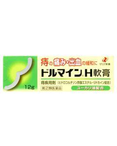 【第(2)類医薬品】ゼリア新薬 ドルマインH軟膏 (12g) 痔の痛み・出血の緩和に 痔の薬 【送料無料】