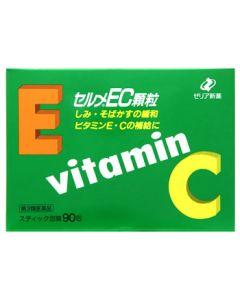 【第3類医薬品】ゼリア新薬 セルメEC顆粒 (90包) ビタミン剤 しみ・そばかす ビタミンE、Cの補給に