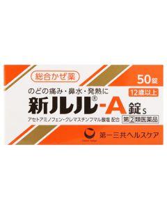 【第(2)類医薬品】第一三共ヘルスケア 新ルル-A錠s (50錠) ルル 総合かぜ薬