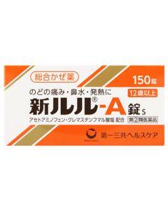 【第(2)類医薬品】第一三共ヘルスケア 新ルル-A錠s (150錠) ルル 総合かぜ薬