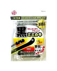 山洋 国産良品 黒ミミカキ 綿棒 1本包装 (50本)