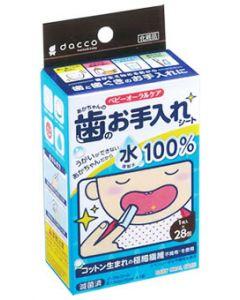 オオサキメディカル ダッコ あかちゃんの歯のお手入れシート (28包) 歯みがきシート