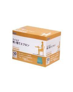 幸和 テイコブ 使い捨てエプロン AP10 (50枚) 食事用エプロン 介護用品