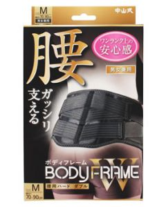 中山式 ボディフレーム 腰用ハード ダブル Mサイズ 黒 (1枚) サポーター コルセット