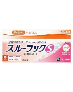 【第(2)類医薬品】エスエス製薬 ハピコム スルーラックS (165錠) 便秘薬 【送料無料】