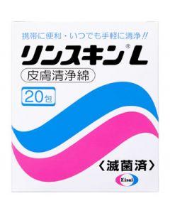 エーザイ リンスキンL (20包) 清浄綿 【医薬部外品】