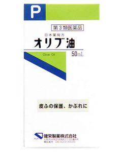 【第3類医薬品】健栄製薬 ケンエー 日本薬局方 オリブ油 (50mL)