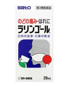 【第3類医薬品】佐藤製薬 ラリンゴール (20mL) うがい薬