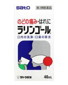 【第3類医薬品】佐藤製薬 ラリンゴール (40mL) うがい薬
