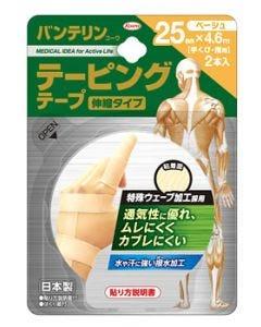 興和 バンテリンコーワ テーピング テープ 伸縮タイプ 25mm×4.6m ベージュ (2本入)
