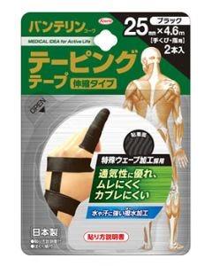 興和 バンテリンコーワ テーピング テープ 伸縮タイプ 25mm×4.6m ブラック (2本入)