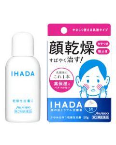 【第2類医薬品】資生堂 IHADA イハダ ドライキュア乳液 (50g)