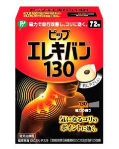 ピップ エレキバン 130 磁束密度130ミリテスラ (72粒入) 【管理医療機器】