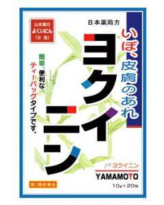 【第3類医薬品】山本漢方 日本薬局方 ヨクイニン (10g×20包) 皮膚のあれ いぼ