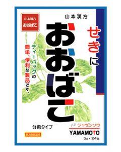 【第3類医薬品】【◇】 山本漢方 日本薬局方 シャゼンソウ (5g×24包) おおばこ