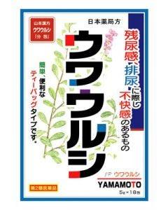 【第2類医薬品】【◇】 山本漢方 日本薬局方 ウワウルシ (5g×18包)