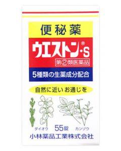 【第(2)類医薬品】【◇】 小林薬品工業 ウエストン・S (55錠) 便秘薬