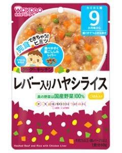 和光堂ベビーフード グーグーキッチン レバー入りハヤシライス (80g) 9ヶ月頃から 歯ぐきでつぶせる固さ ※軽減税率対象商品