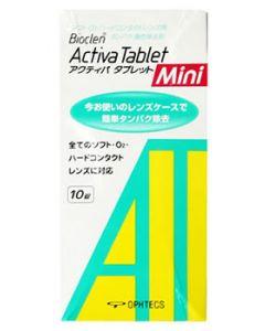 オフテクス バイオクレン アクティバタブレット ミニ (10錠) コンタクトレンズ用 タンパク・脂肪除去剤
