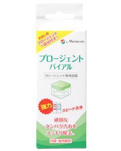 メニコン プロージェント バイアル 1ペア付き (1個) タンパク洗浄液