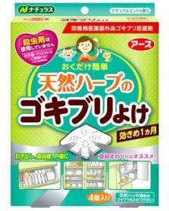 アース製薬 ナチュラス 天然ハーブのゴキブリよけ ナチュラルミントの香り (4個入) 【防除用医薬部外品】