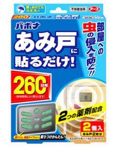 アース製薬 バポナ あみ戸に貼るだけ 260日用 (2個入) 網戸2枚分