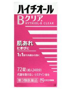 【第3類医薬品】エスエス製薬 ハイチオールBクリア (72錠) 肌荒れ にきびに