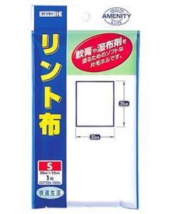 川本産業 カワモト リント布 S 30cm×35cm (1枚)