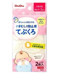 ジェクス チュチュベビー かきむしり防止用手袋 赤ちゃん用 0〜2歳児向け (1組) 左右兼用