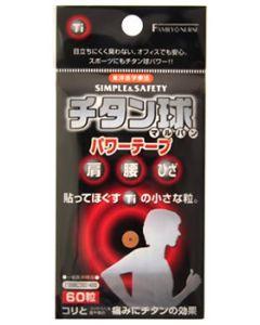 マツダオフィス チタン球 マルバン パワーテープ (60粒)