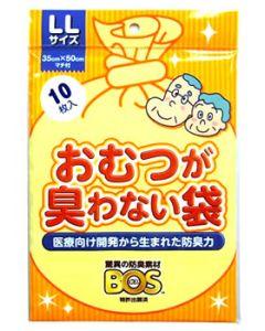 クリロン化成 BOS ボス おむつが臭わない袋 LLサイズ 大人用 (10枚)