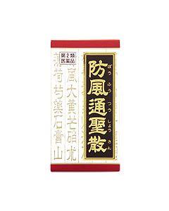 【第2類医薬品】クラシエ薬品 防風通聖散料エキス FC錠 (360錠)