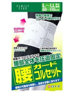 白十字 ファミリーケア FC 腰ガードコルセット L-LLサイズ 男女兼用 (1個)