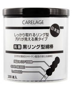 ケアレージュ 抗菌 黒リング型綿棒 (200本入) 天然コットン100%