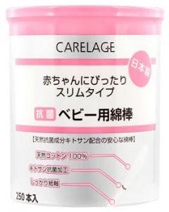 ケアレージュ 抗菌 ベビー用綿棒 (250本入) 天然コットン100%