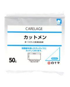 CARELAGE ケアレージュ カットメン (50g) 医療脱脂綿 【一般医療機器】