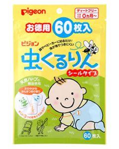 【○】 ピジョン 虫くるりん シールタイプ お徳用 (60枚入) 虫よけシール