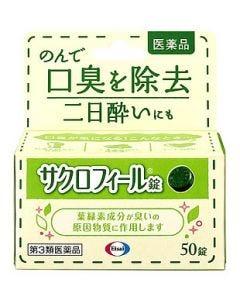 【第3類医薬品】エーザイ サクロフィール錠 (50錠) 口臭除去