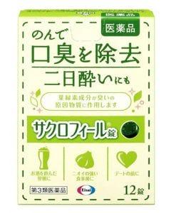 【第3類医薬品】エーザイ サクロフィール錠 (12錠) 口臭除去