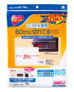 東洋アルミ お徳用 とりかえ専用 60cmに切れてる ふんわりフィルター (10枚入) 取り替え用 レンジフードカバー