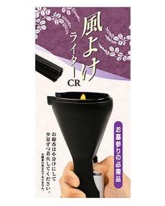 日本香堂 風よけライターCR (1個)