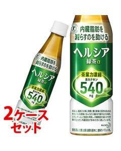 《2ケースセット》 花王 ヘルシア緑茶 スリムボトル (350mL×24本)×2ケース 特定保健用食品 【送料無料】 ※軽減税率対象商品