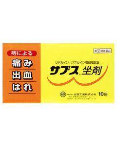 【第(2)類医薬品】全薬工業 サブス坐剤 (10個) 痔の薬 坐薬