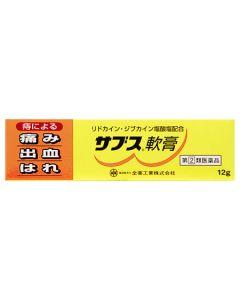 【第(2)類医薬品】全薬工業 サブス軟膏 (12g) 痔の薬