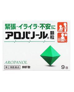 【第2類医薬品】全薬工業 アロパノール顆粒 (9包) 神経症 精神安定 【送料無料】