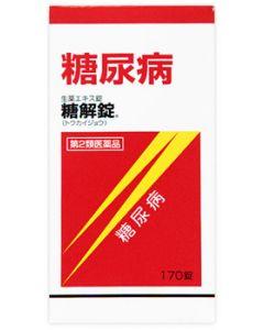 【第2類医薬品】【即納】 【◇】 摩耶堂製薬 糖解錠 (170錠) 糖尿病