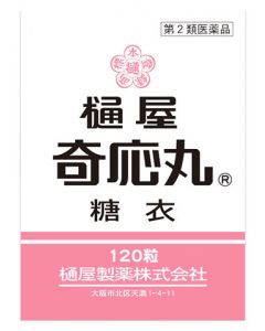 【第2類医薬品】樋屋奇応丸 糖衣 (120粒) ひやきおーがん 小児五疳薬